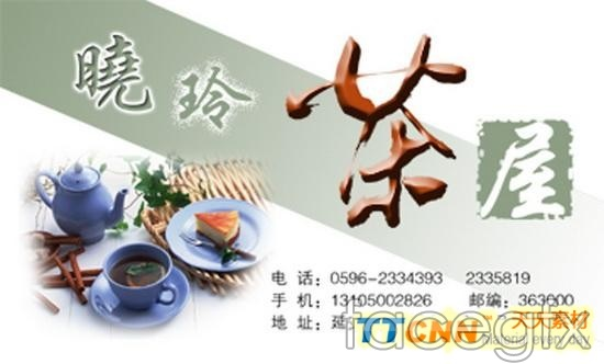 Xiao-Ling tea house business card design PSD