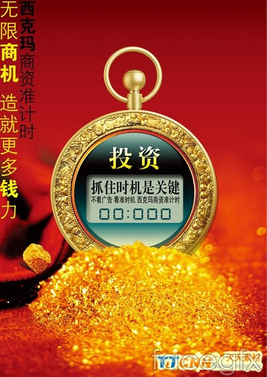 Commercial poster gold investment company red  templates PSD