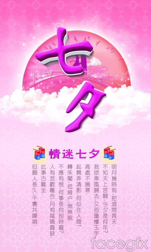 Discovering Chinese Valentine's day ad design PSD
