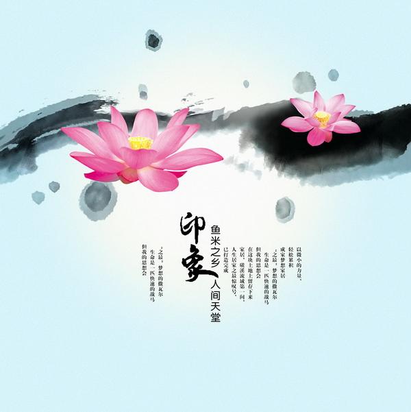 Ink Lotus land of PSD