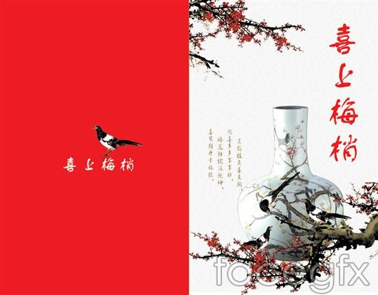 2012 new year shangmei fold greeting card PSD