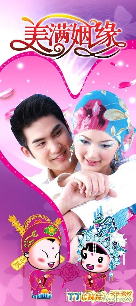 Banner happy marriage between cartoon footage PSD