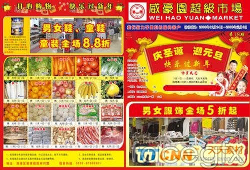 Christmas celebration new year's shopping centre promotions PSD
