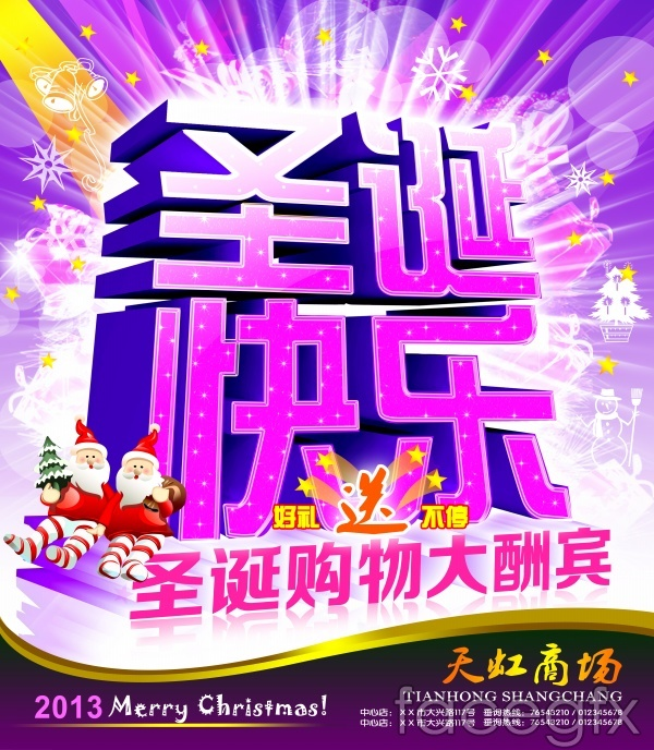 Mall Christmas shopping promotions PSD poster