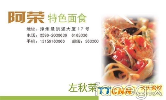 Pasta shop business card design PSD