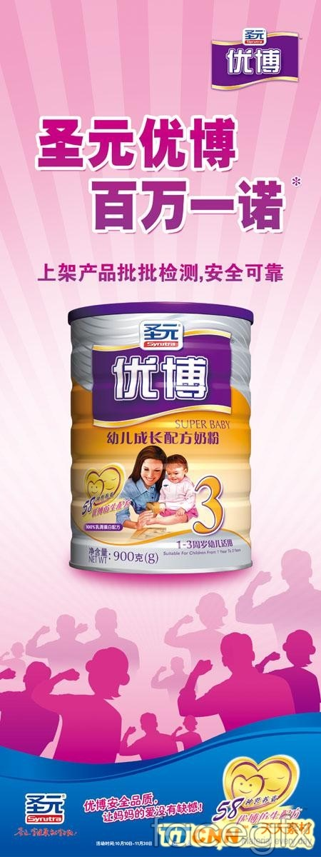 Bo BB display rack synutra milk powder PSD
