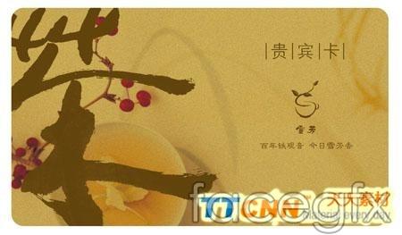 Century-old chop today snow aromatic tea VIP card set PSD