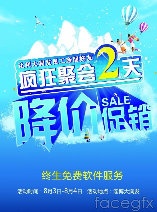 Crazy ju Hui promotional poster PSD