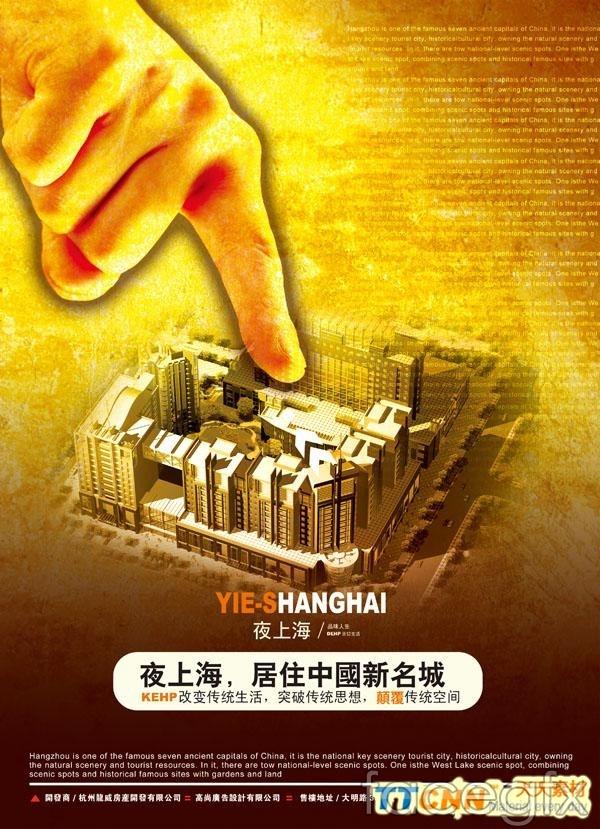 Finger real estate advertising Shanghai Office of PSD