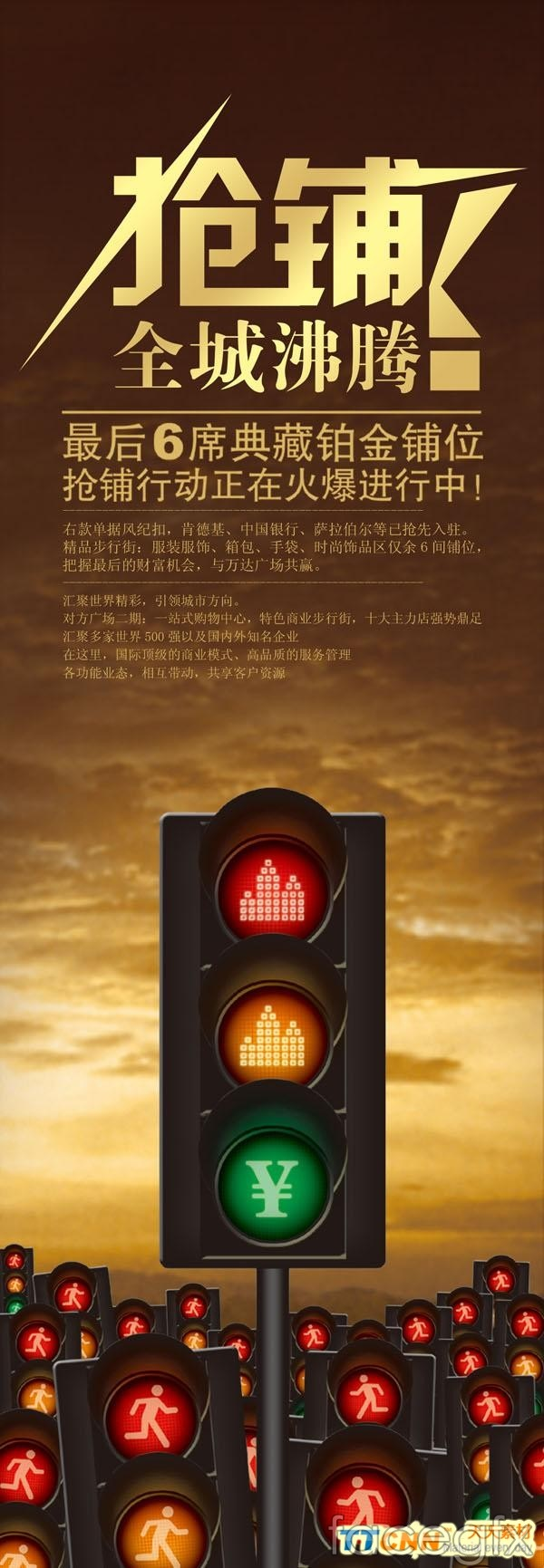 Traffic lights at creative real estate ads PSD