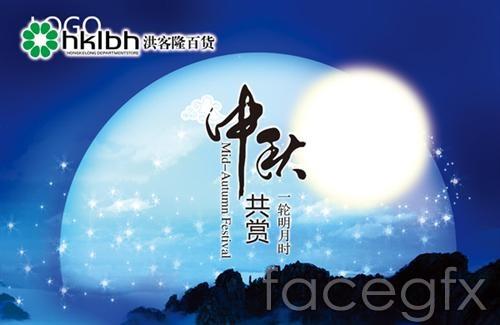 Mid-Autumn Moon all PSD