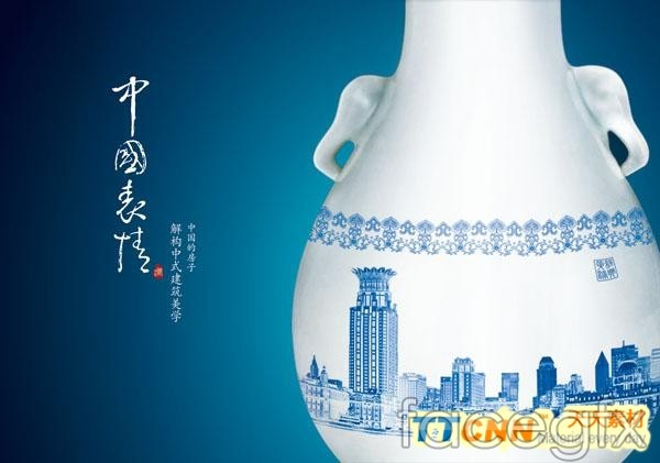 Real estate advertising Chinese style ceramics city PSD