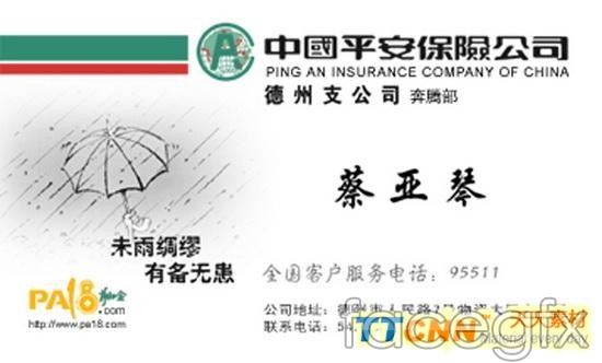 China ping an insurance card hierarchical template PSD