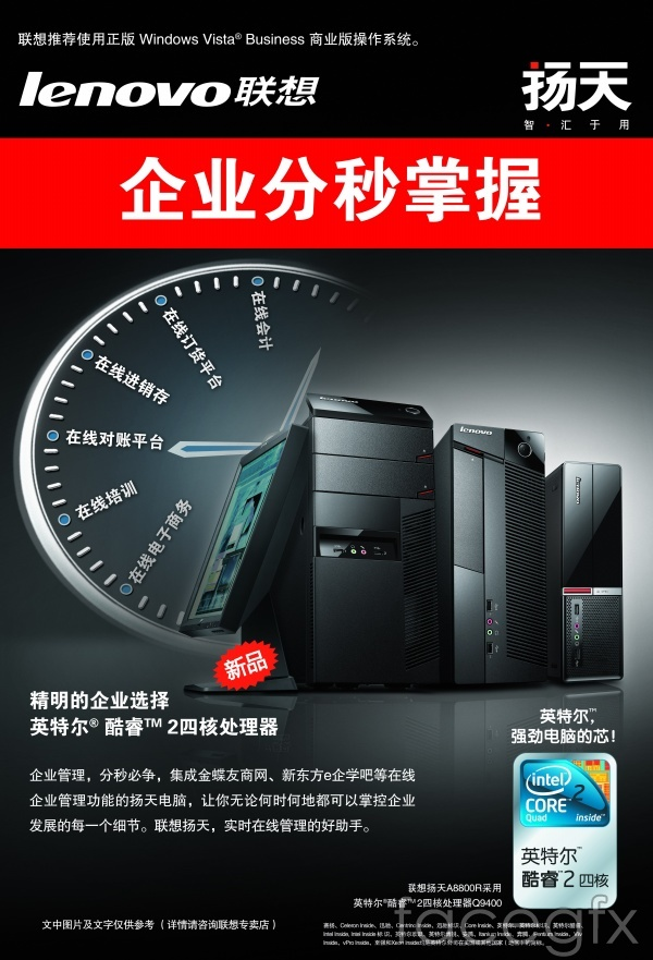 Lenovo business PSD yangtian series posters