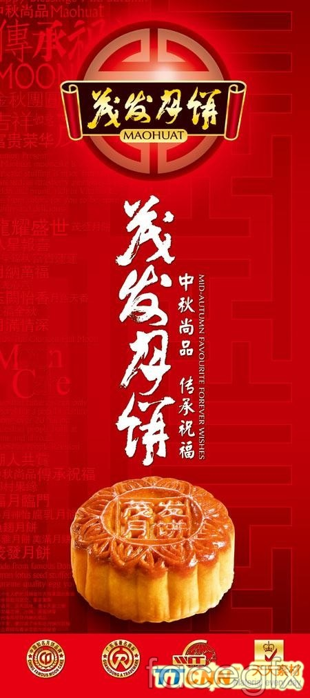 Mau moon cake rack design PSD