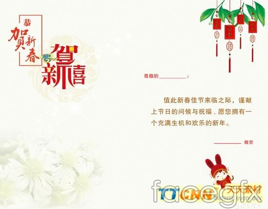 2011 Chinese New Year greetings and blessings for PSD