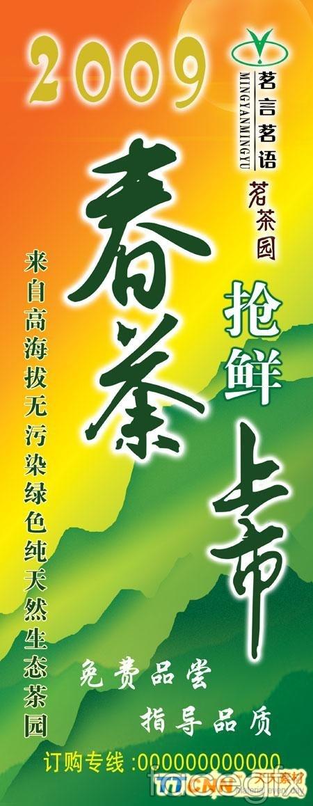 Display tea language PSD