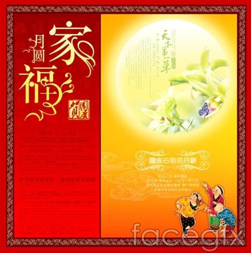 Fu Mid-Autumn Moon House PSD source file