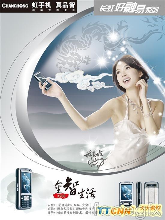 Lin Chi-ling endorsements CHANGHONG mobile advertising designs PSD