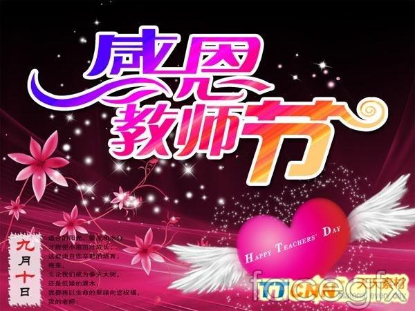 Teacher's Day theme 9.1 PSD 02