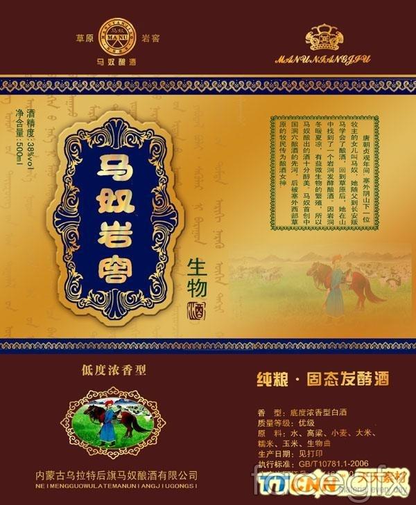 Fine wine packaging design Ma Nuyan kiln PSD