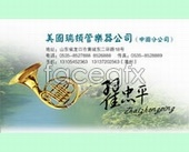 United States musical instruments business card PSD