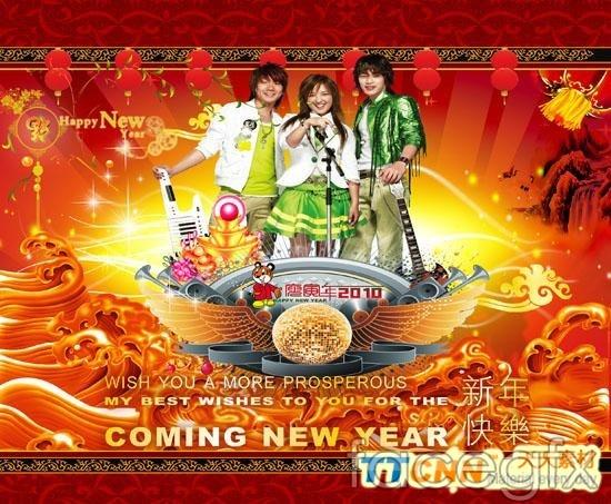 Star congratulations happy new year 2011 PSD