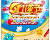 6.1 children's day design poster PSD
