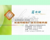 Constant advertisement printing business cards in Changsha PSD