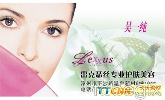 Skin care beauty salon business card PSD templates