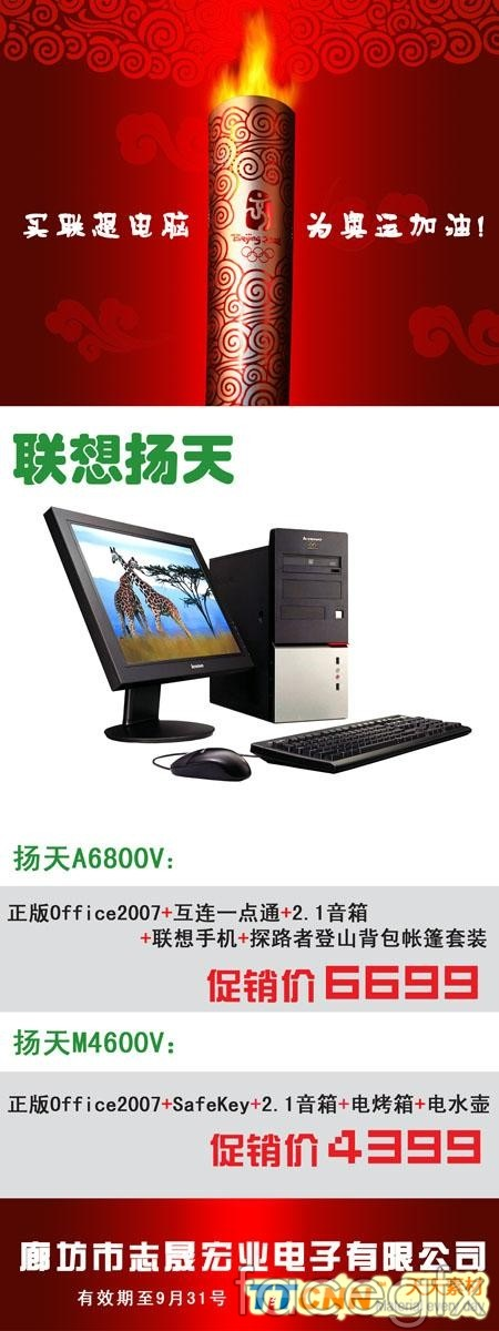 Display Lenovo yangtian desktop PSD