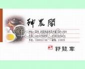 Tea culture in business card design PSD