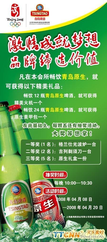 Qingdao Beer exhibition PSD