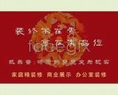 Decoration design company business card PSD