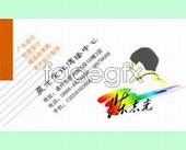 Cultural communication Center for business card design PSD