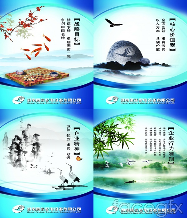 Chinese wind companies cultural boards PSD