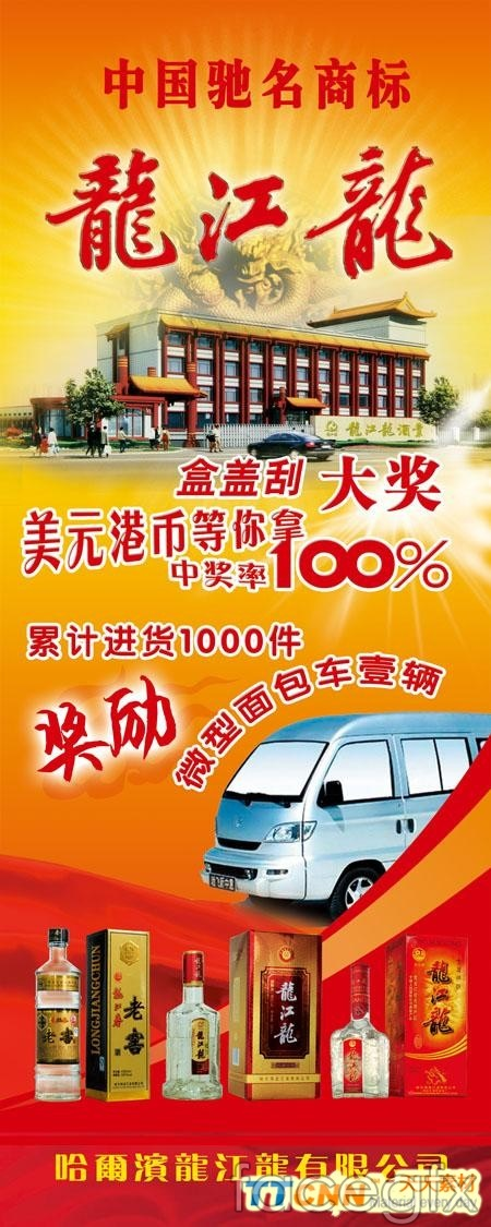 Banner longjiang Dragon laojiao PSD