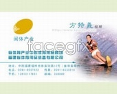 Business card athletic sports industry in Fujian province PSD