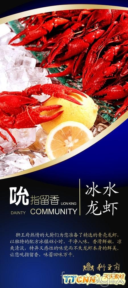 Display ice cold water lobster design PSD