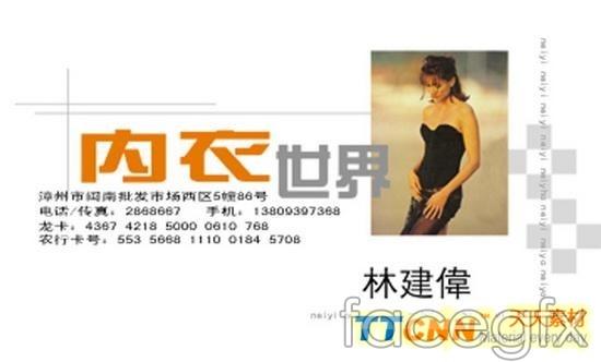 Underwear company business card design PSD