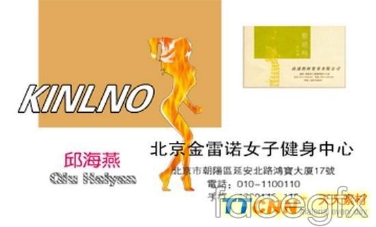 Women's fitness center business card design PSD
