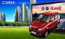 Zotye automobile PSD creative advertising
