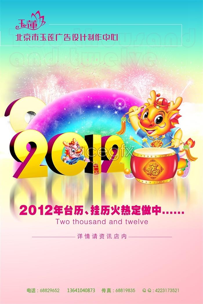 2012 calendar calendar PSD cover