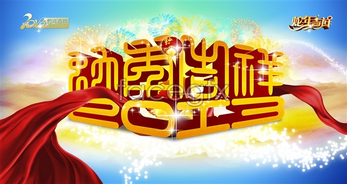 Auspicious year of the snake pictures happy new year PSD
