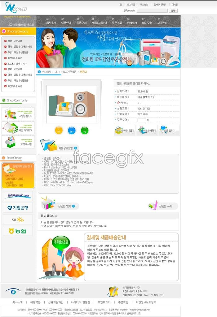 Children's education birth supplies templates PSD