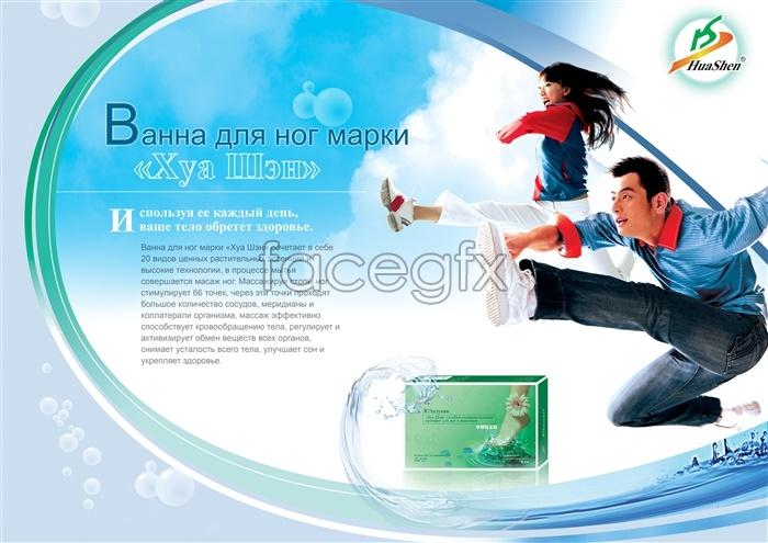 Foot bath salt foot advertising design PSD