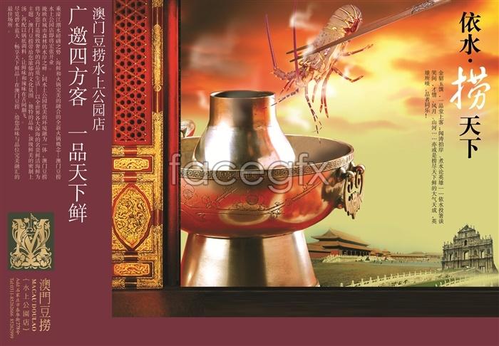 Macau beans fishing park in Sheung Shui shop advertising poster PSD