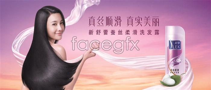 New Lei Shue silk silky shampoo PSD design