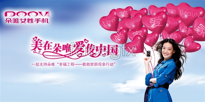 Shu Qi endorsements only flower mobile advertising PSD