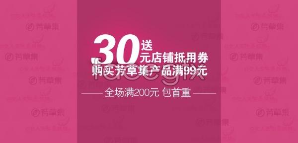 Taobao voucher design PSD